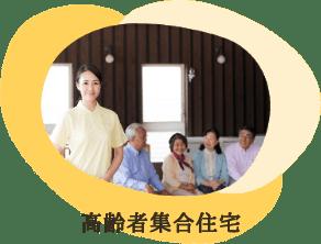 高齢者集合住宅